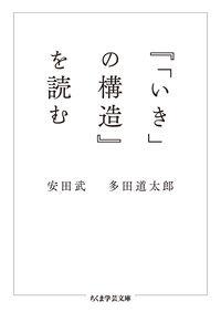 『「いき」の構造』を読む