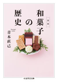 図説和菓子の歴史