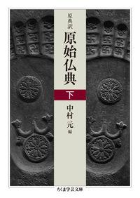 原典訳 原始仏典 下