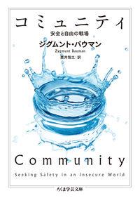 コミュニティ / 安全と自由の戦場