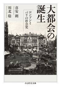 大都会の誕生 / ロンドンとパリの社会史