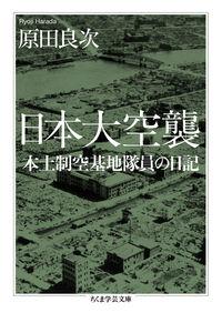 日本大空襲 本土制空基地隊員の日記