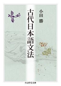 古代日本語文法