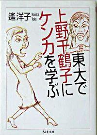 東大で上野千鶴子にケンカを学ぶ ちくま文庫