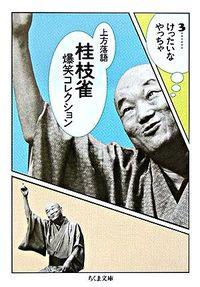 桂枝雀爆笑コレクション 3 / 上方落語