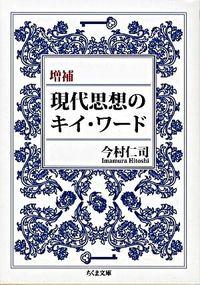 現代思想のキイ・ワード 増補 ちくま文庫 ; [い-58-1]