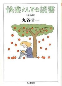 快楽としての読書 海外篇