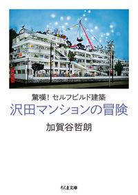 沢田マンションの冒険 / 驚嘆!セルフビルド建築