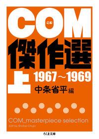 COM傑作選 上(1967~1969)
