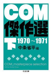 COM傑作選 下(1970~1971)