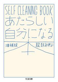 あたらしい自分になる本 増補版 / SELF CLEANING BOOK