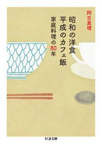 昭和の洋食平成のカフェ飯 / 家庭料理の80年