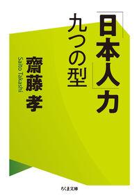 「日本人」力 九つの型