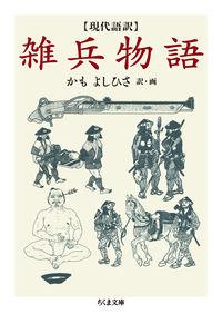現代語訳 雑兵物語