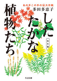 したたかな植物たち 秋冬篇 あの手この手の[○秘]大作戦 ちくま文庫