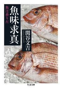 魚味求真 魚は香りだ