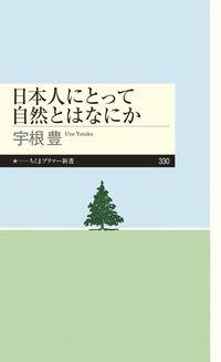 日本人にとって自然とはなにか