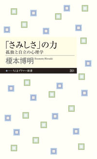 「さみしさ」の力 孤独と自立の心理学 ちくまプリマー新書 ; 351