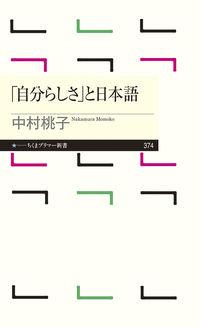 「自分らしさ」と日本語 ちくまプリマー新書 374