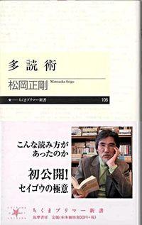 多読術(9784480688071)