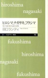 田口ランディ『ヒロシマ、ナガサキ、フクシマ : 原子力を受け入れた日本』表紙