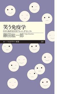 笑う免疫学 / 自分と他者を区別するふしぎなしくみ