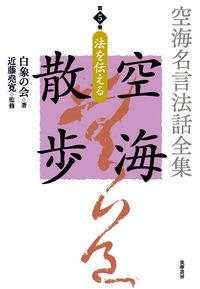 空海名言法話全集 空海散歩 第5巻