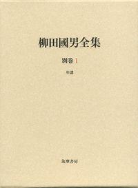 柳田國男全集 別巻1