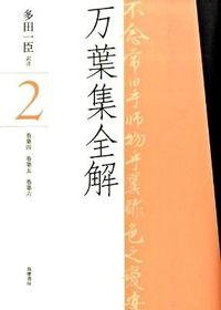 万葉集全解 2(巻第4・巻第5・巻第6)