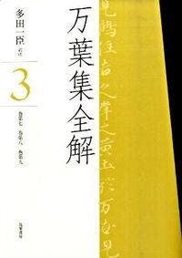 万葉集全解 3(巻第7・巻第8・巻第9)