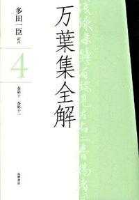 万葉集全解 4(巻第10・巻第11)