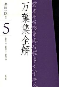 万葉集全解 5(巻第12・巻第13・巻第14)