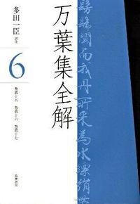 万葉集全解 6(巻第15・巻第16・巻第17)