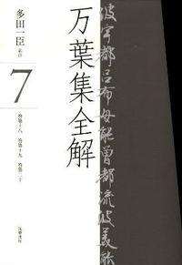 万葉集全解 7(巻第18巻第19巻第20)