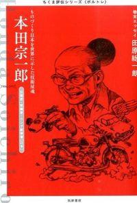 本田宗一郎 / ものづくり日本を世界に示した技術屋魂