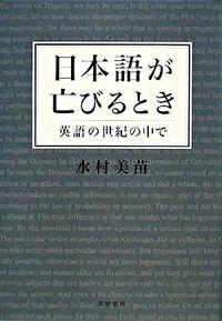 日本語が亡びるとき / 英語の世紀の中で