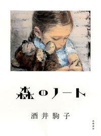 森のノート (単行本)