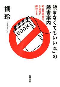 「読まなくてもいい本」の読書案内 / 知の最前線を5日間で探検する