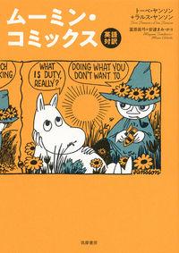ムーミン・コミックス 英語対訳
