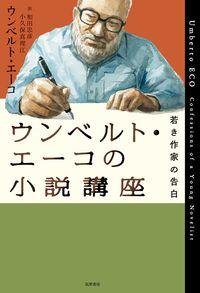 ウンベルト・エーコの小説講座 / 若き作家の告白