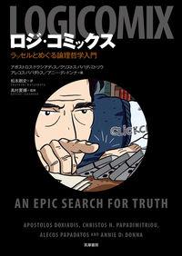ロジ・コミックス / ラッセルとめぐる論理哲学入門