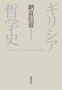 ギリシア哲学史