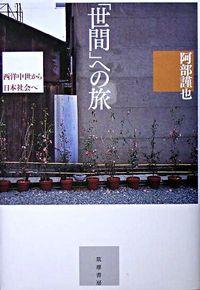 「世間」への旅 / 西洋中世から日本社会へ