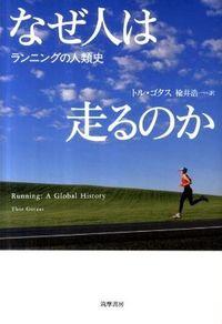 なぜ人は走るのか / ランニングの人類史