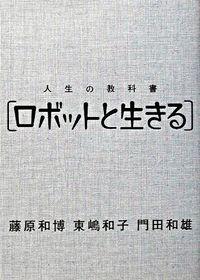 人生の教科書「ロボットと生きる」