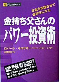 金持ち父さんのパワー投資術 / お金を加速させて金持ちになる