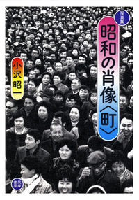 昭和の肖像〈町〉 / 写真集