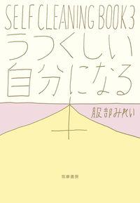 うつくしい自分になる本 / SELF CLEANING BOOK 3