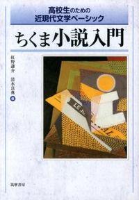 ちくま小説入門 / 高校生のための近現代文学ベーシック