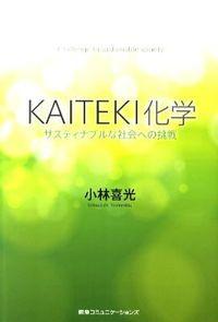 KAITEKI化学 / サスティナブルな社会への挑戦